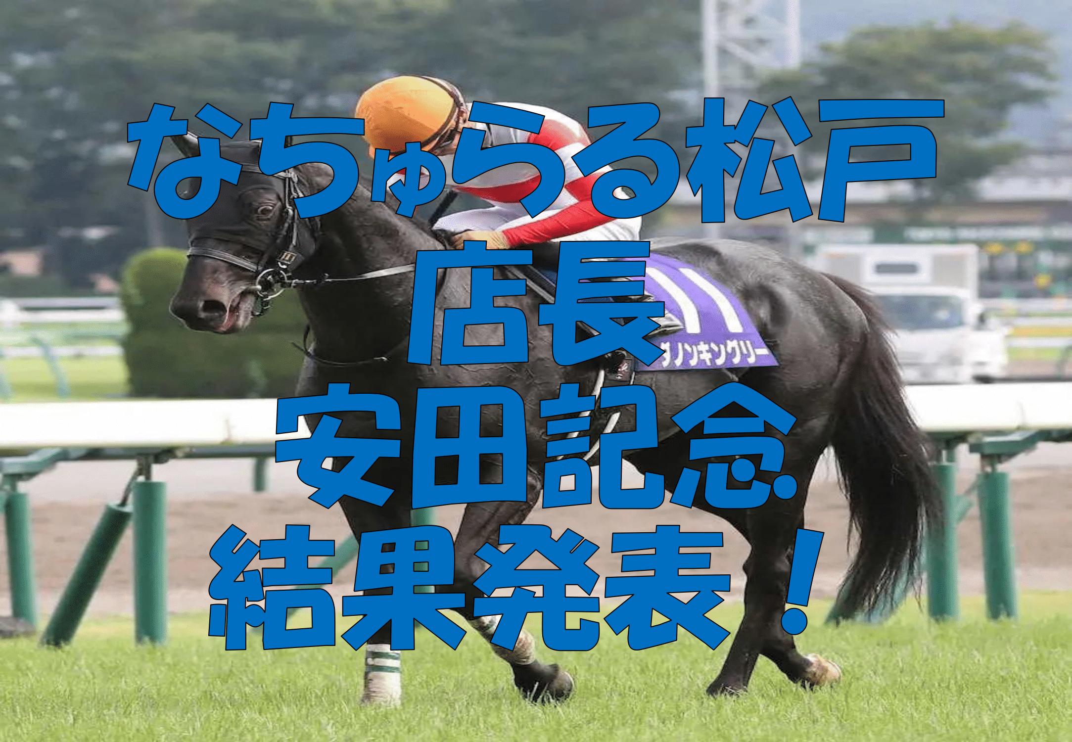 なちゅらる松戸ガールズバー競馬結果発表