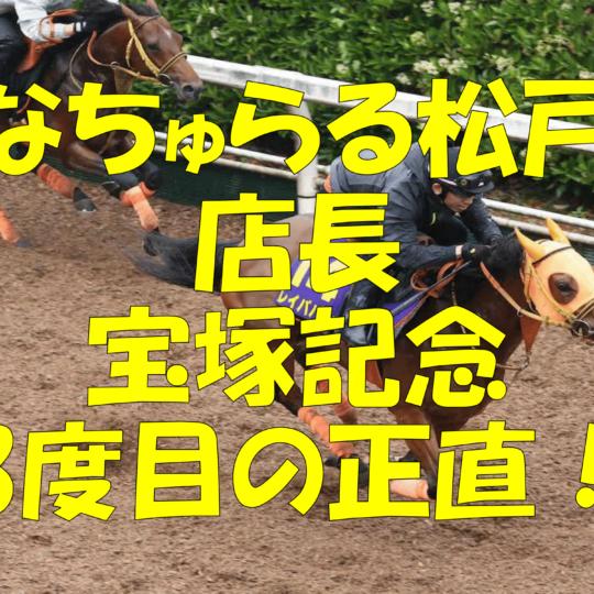 なちゅらる松戸宝塚記念競馬