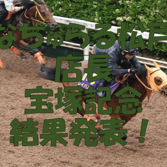なちゅらる松戸競馬宝塚記念