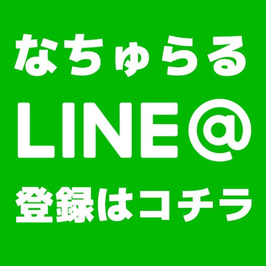 すっぴんカフェバー なちゅらる丨大阪心斎橋店 LINE@の登録はコチラ